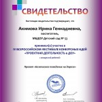 Акимова Ирина Геннадиевна