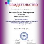 Анохина Ольга Викторовна