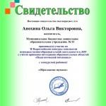 Анохина Ольга Викторовна2