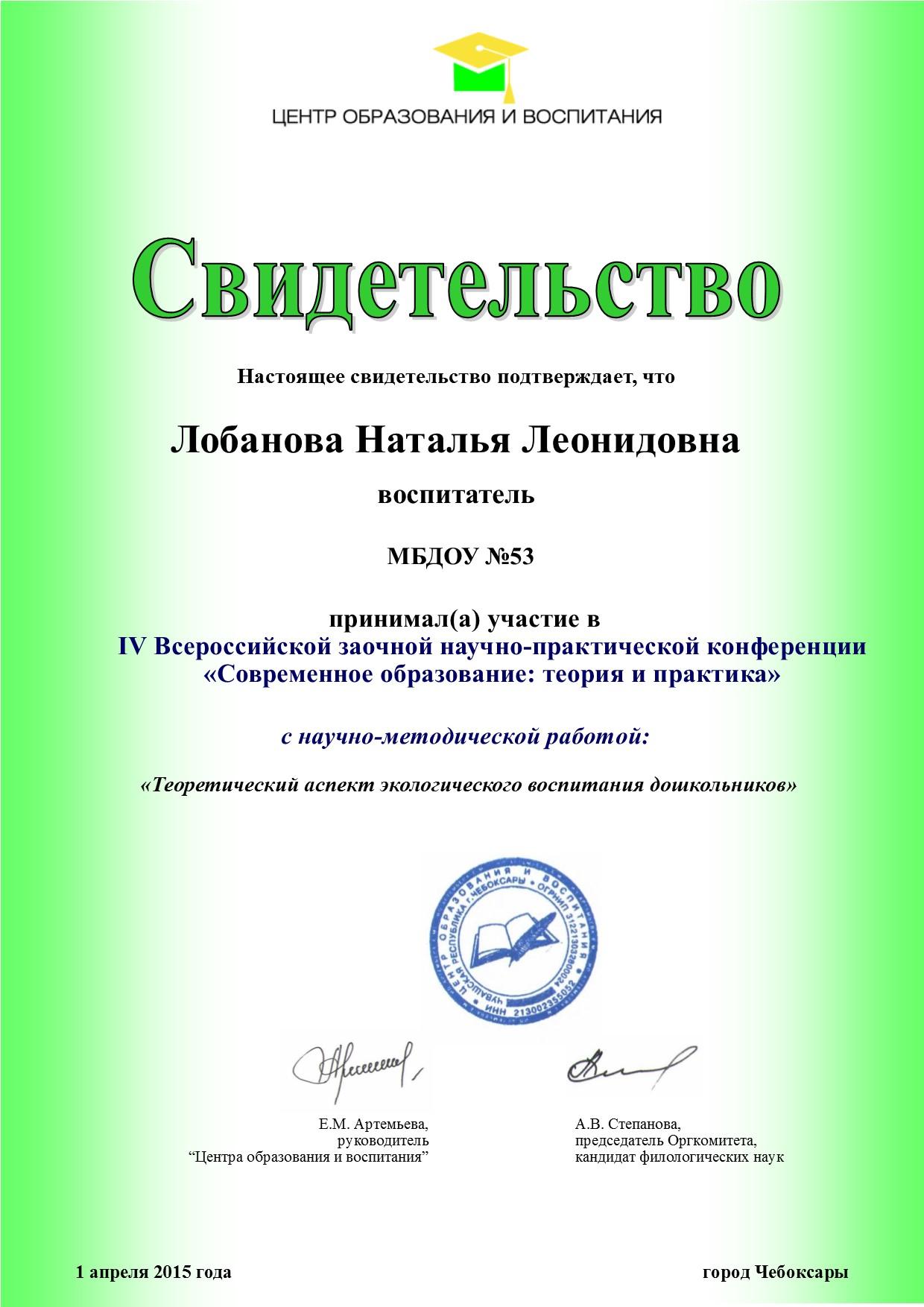 Лобанова Наталья Леонидовна2 (1)