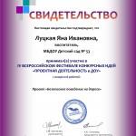 Луцкая Яна Ивановна