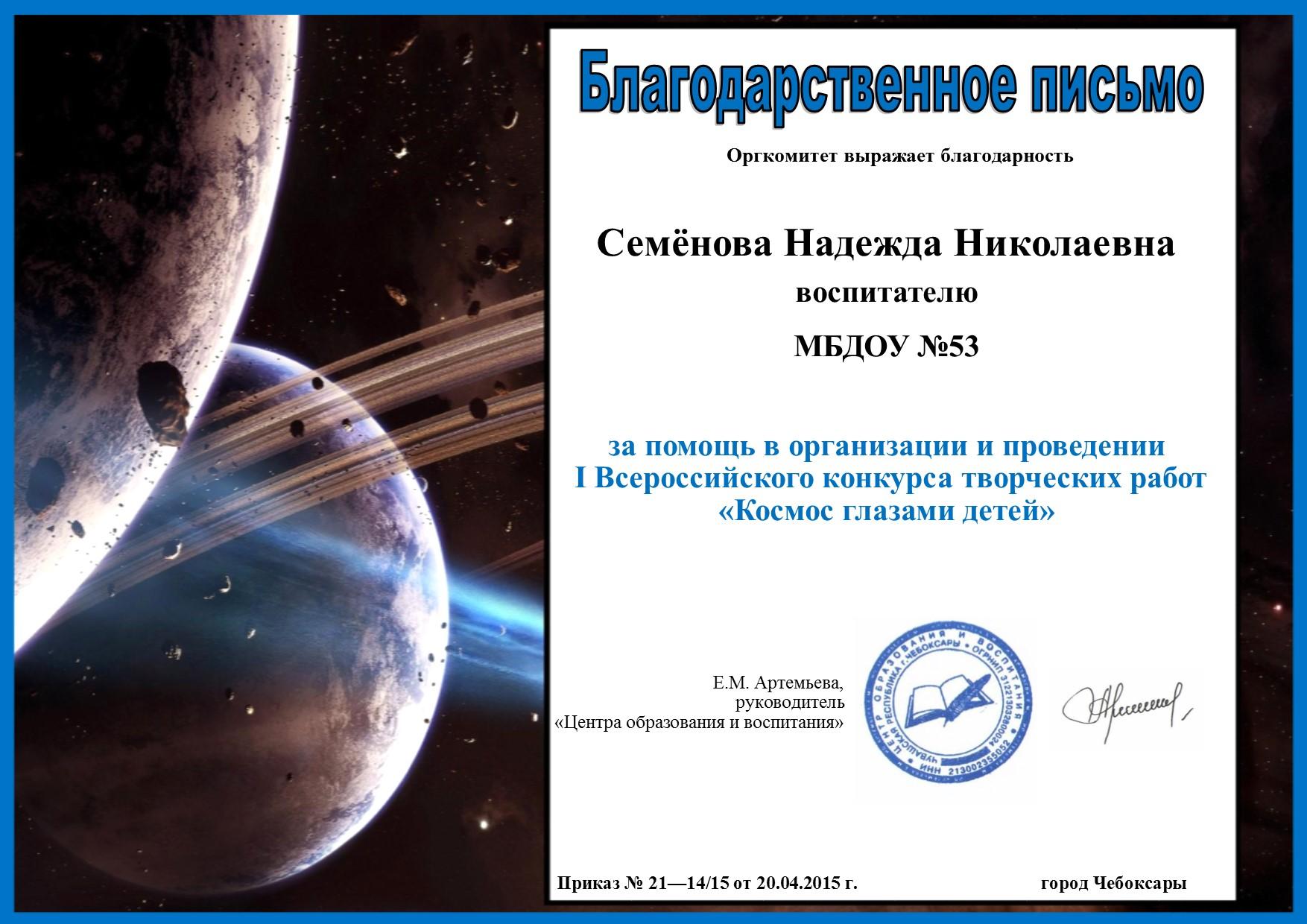 Семёнова Надежда Николаевна